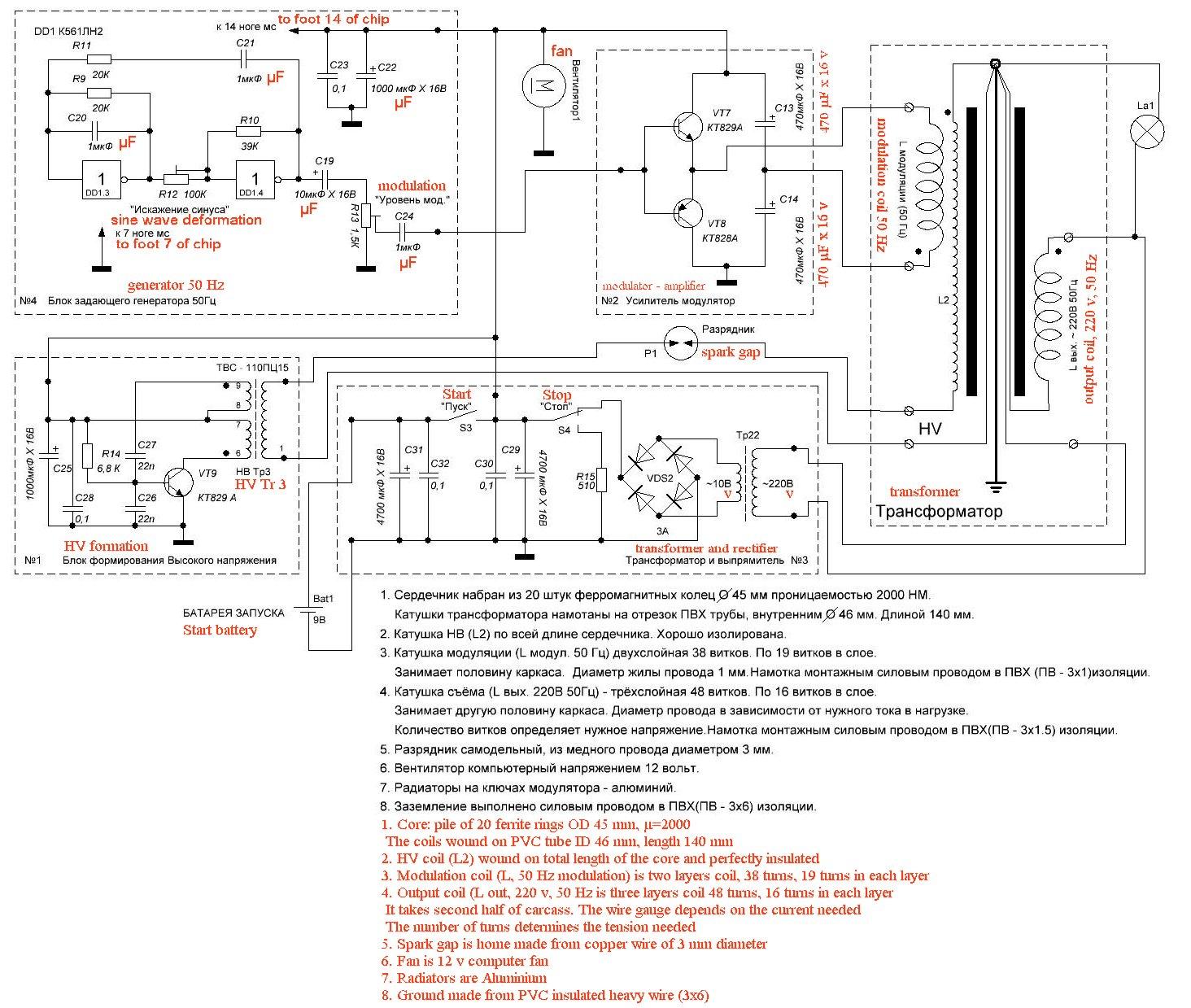 Безтопливный генератор vasmus схема